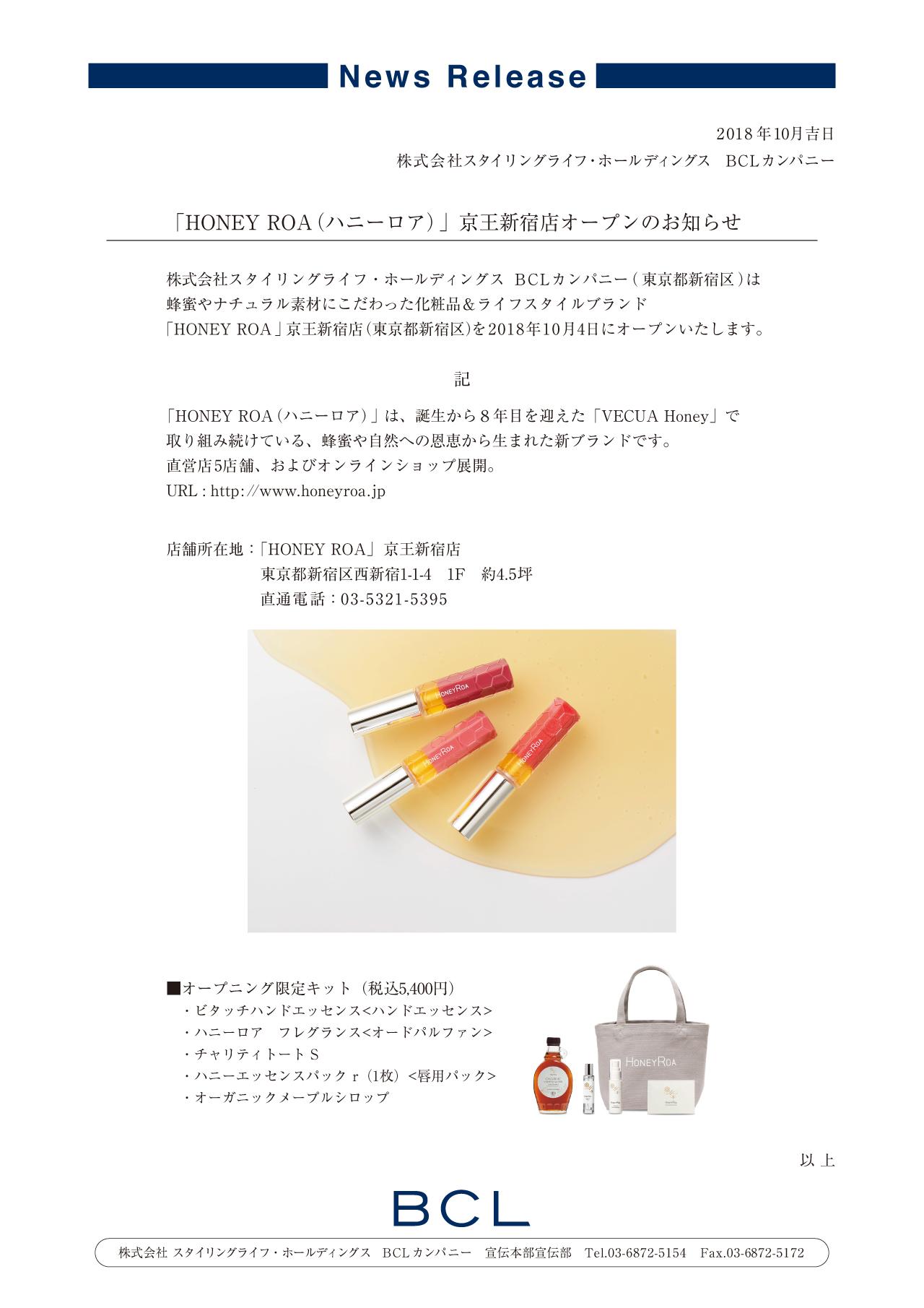 ハニーロア京王新宿店オープンのお知らせ