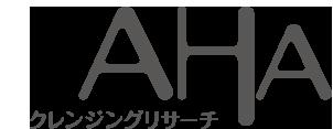 AHA byクレンジングリサーチ